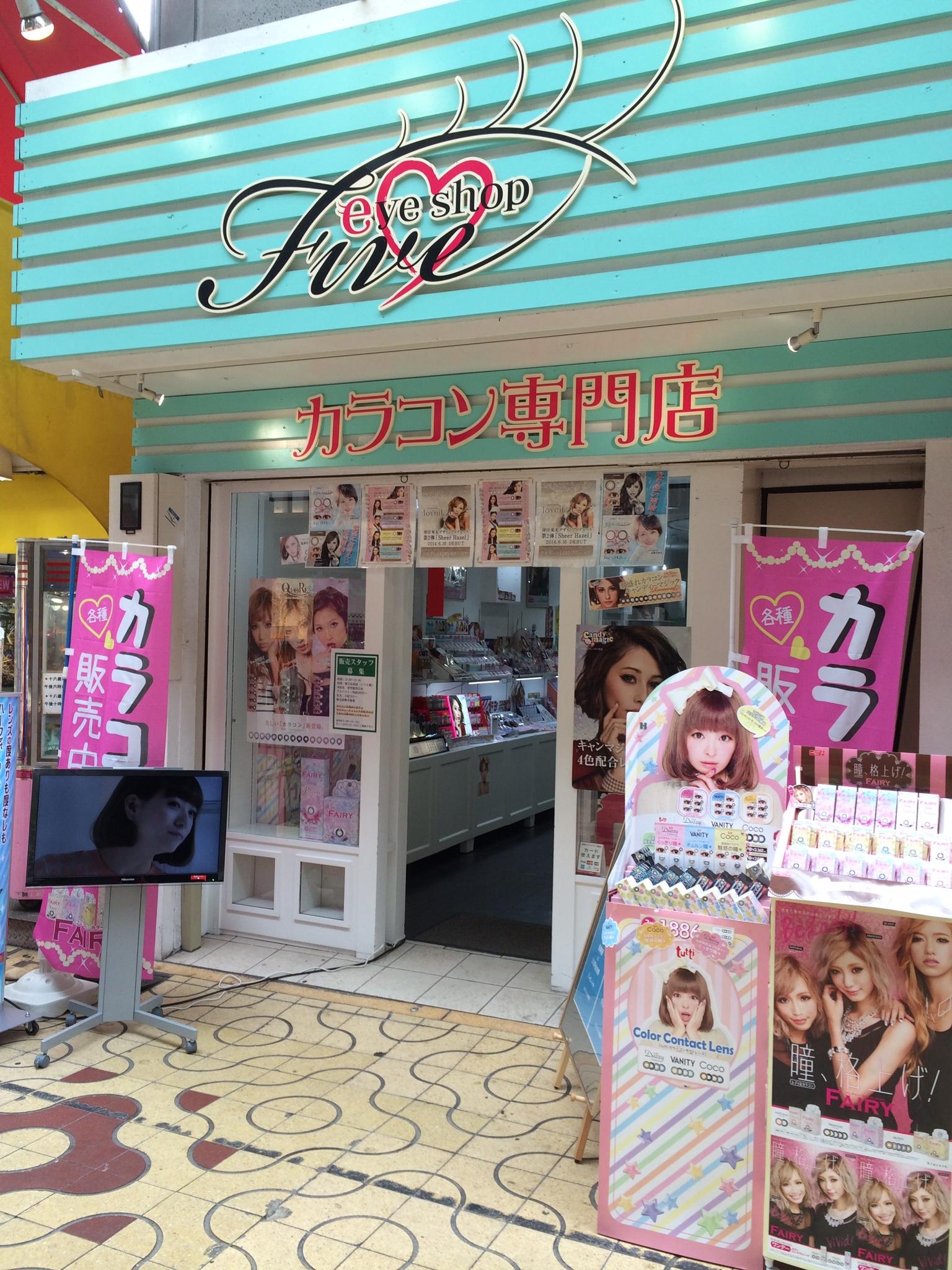 eyeshopFive姫路駅前店
