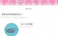 カラコン口コミ&レビューサイト